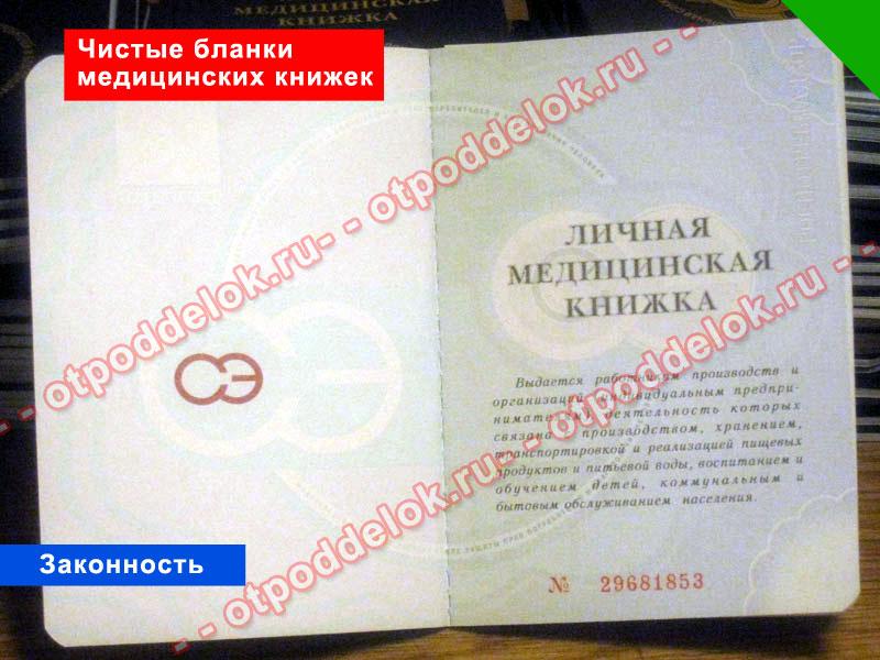 Медицинская книжка в Дмитрове срочно