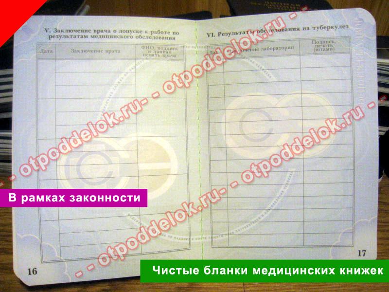 Медицинские книжки в Москве Гольяново на карте