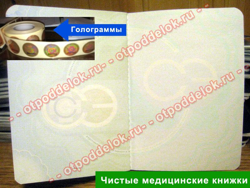 Личная медицинская книжка Москва Хорошёвский официального сайта