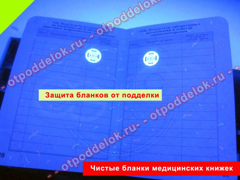 Купить пустой бланк медицинской книжки в Москве Арбат