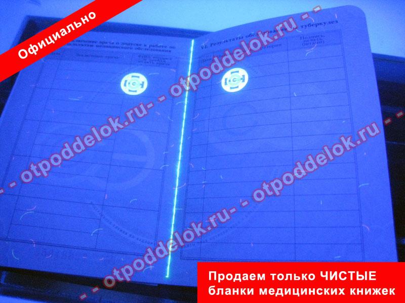 Где купить бланк медицинской книжки в Москве Зюзино