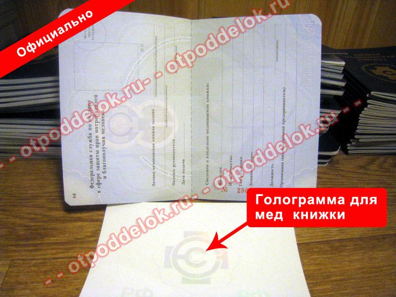 Сколько стоит оформить медицинскую книжку в Москве Северное Бутово