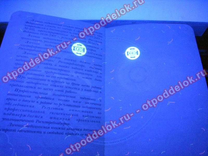 Бланк медицинской книжки купить в Наро-Фоминске официально