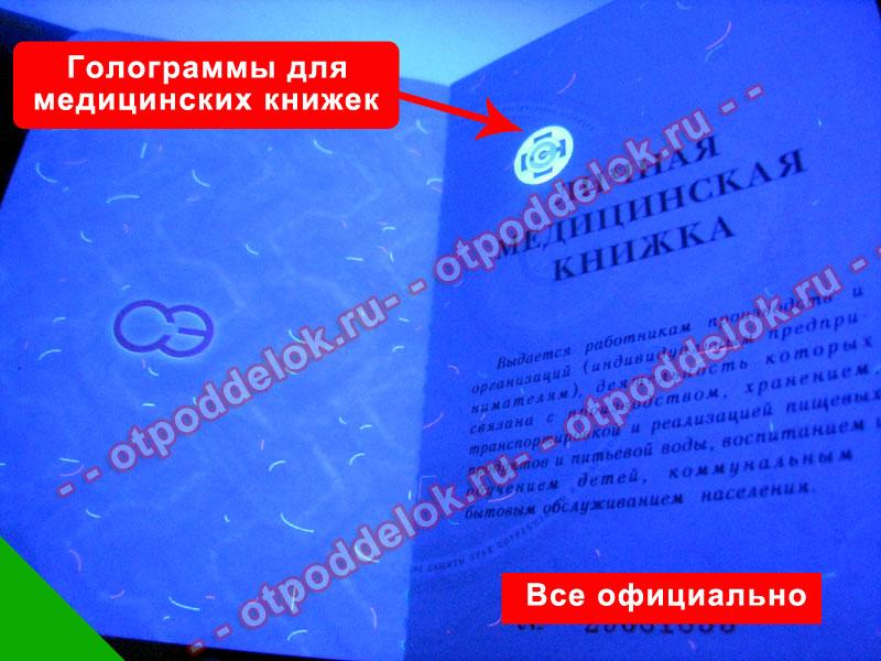 Медицинская книжка в Москве Гагаринский официально в свао