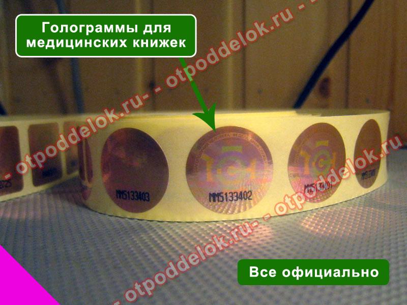 Медицинские книжки купить в Одинцово срочно